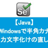 SeleniumでWindows半角カナ文字化けの直し方Java