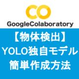 【物体検出】YOLO独自モデル簡単作成方法