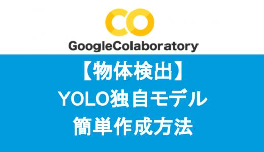 【物体検出】(GPU版)YOLO独自モデル簡単作成方法