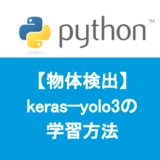 【物体検出】keras-yolo3の学習方法