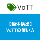 物体検出アノテーションVoTTの使い方