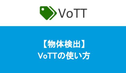 【物体検出】アノテーションツールVoTTの使い方