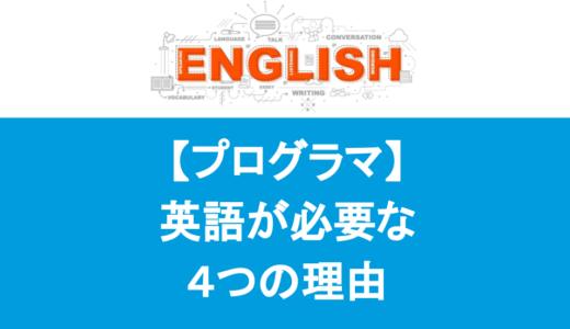 【IT・エンジニア】プログラミングに英語が必要な4つの理由と勉強方法