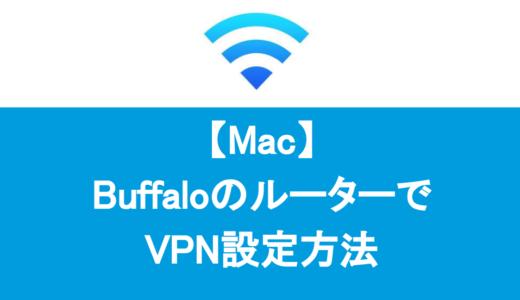 【Mac】BuffaloルーターとVPN Activatorの設定方法