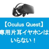 Oculus Quest片耳イヤホンは要らない