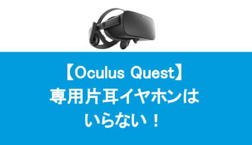 Oculus Quest専用片耳イヤホンはいらない!