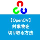 python opencv 対象物を切り取る方法
