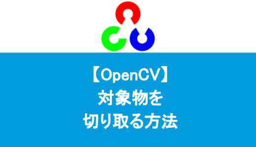 【Python】OpenCVで白背景から対象物を切り取る方法