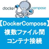 【Docker Compose】複数.yml(コンテナ間)ネットワーク設定方法