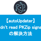 Electron autoUpdater: Couldn't read PKZip signatureの解決方法