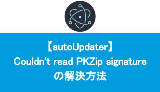 autoUpdater: Couldn't read PKZip signature