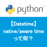 Python date time native aware