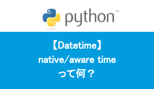 【Django】native timeをaware timeに変換する方法