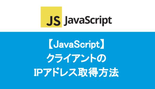 【JavaScript】クライアントのIPアドレス取得方法