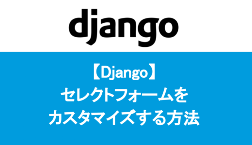[Django]セレクトフォームをフィルター(カスタマイズ)する方法