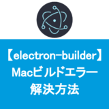 Electron-builder mac build error