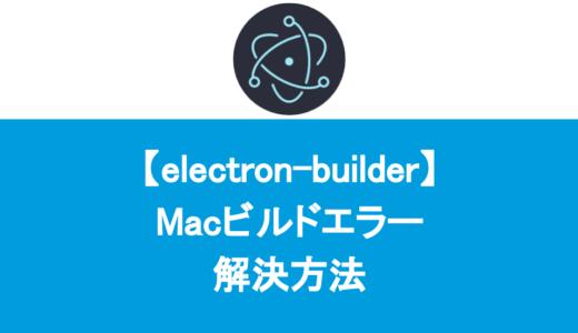 [electron-builder]Macビルドエラーの解決方法
