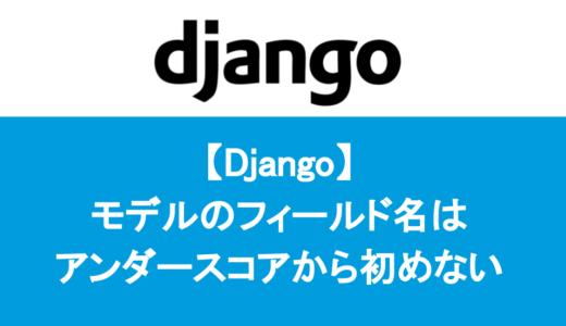 【Django】モデルのフィールド名は_アンダースコアから始めない方が良い