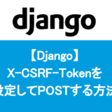 【Django】X-CSRF-Tokenを設定してPOSTする方法