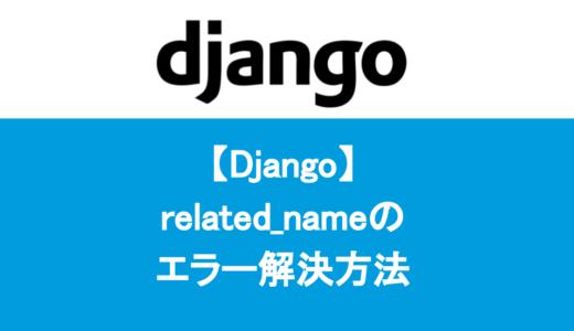 【Django】related_nameの設定でエラーが出たら