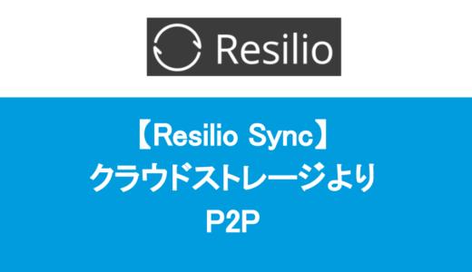 Resilio Sync が便利!クラウドストレージよりP2P