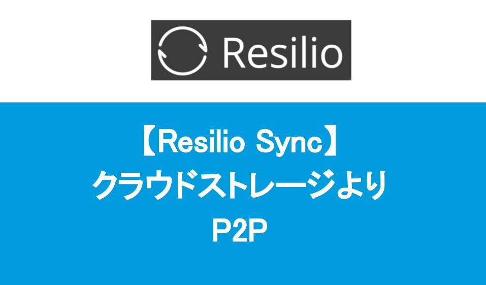 Resilio Sync クラウドストレージよりP2P