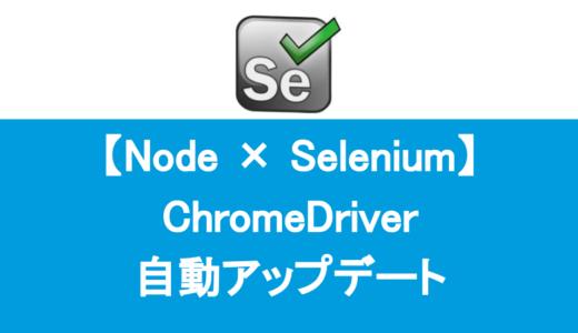 【Node×Selenium】ChromeDriverのバージョンを自動アップデート