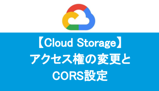 Cloud Storage:アクセス権の変更とCORS設定