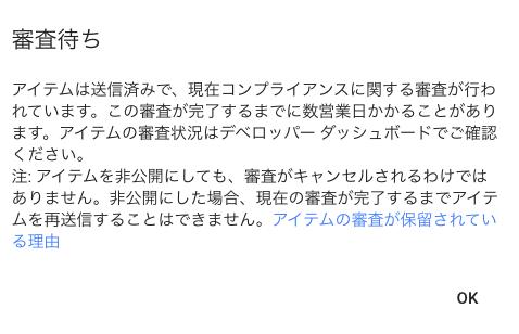 Chromeエクステンション審査
