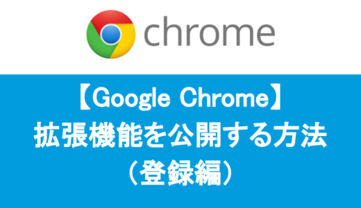Google Chrome拡張機能を公開する方法(登録編)