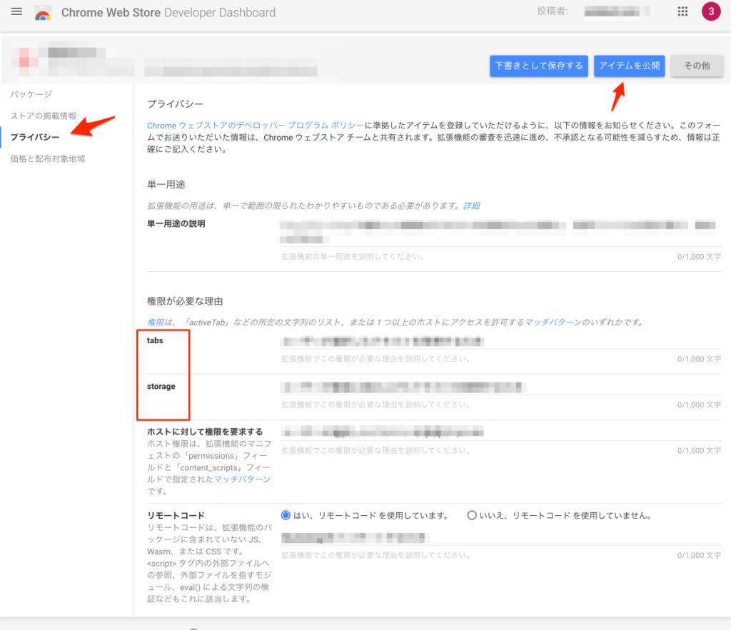 Chromeエクステンションprivacy