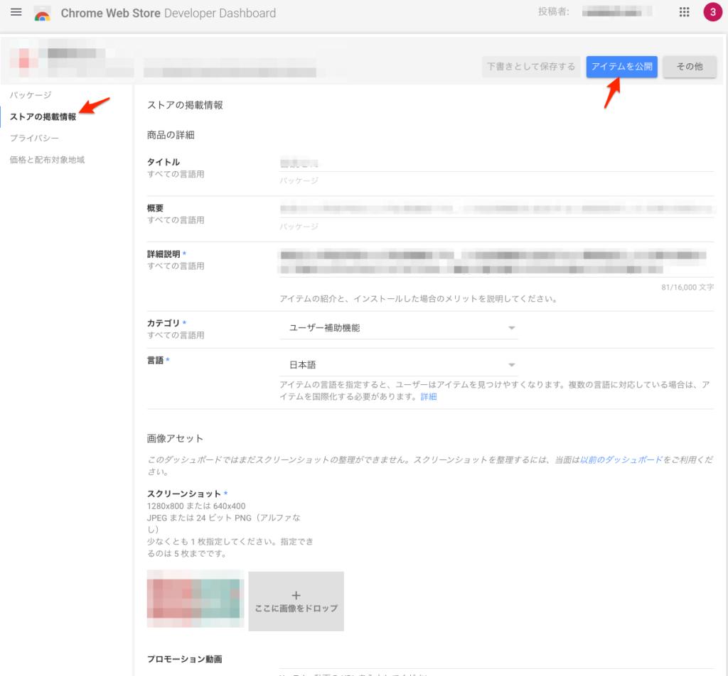 Chromeエクステンションstorinfo
