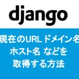 Django 現在のURL、ドメイン名、ホスト名などを取得する方法