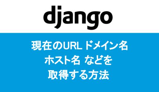 【Django】現在のURL、ドメイン名、ホスト名などを取得する方法