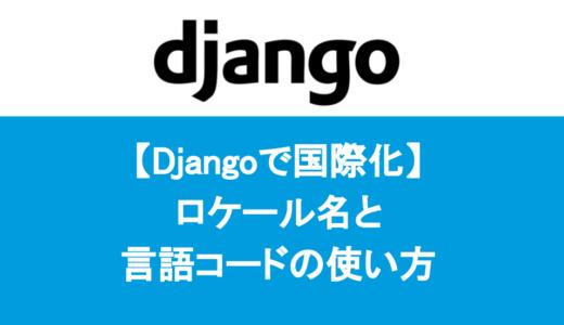 【Djangoで国際化】 ロケール名と 言語コードの使い方とリスト