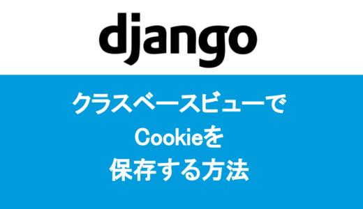 【Django】クラスベースビューでCookieを保存する方法