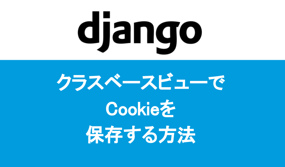 DjangoクラスベースビューでCookieを保存する方法