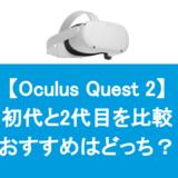 Oculus Quest初代と2代目の比較。おすすめは