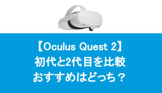 Oculus Quest初代と2代目の比較と購入前の選び方