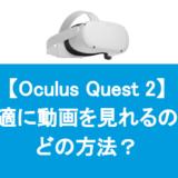 Oculus Questで快適に動画を見れるのはどの方法?