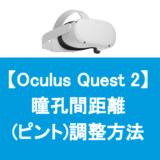 Oculus Quest2瞳孔間距離(ピント)調整が合わない、ぼやける人へ