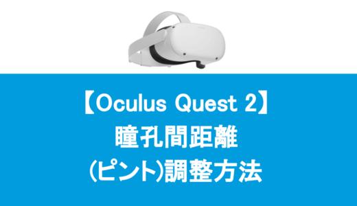Oculus Quest2瞳孔間距離(ピント)調整が合わない、ぼやける時の解決方法