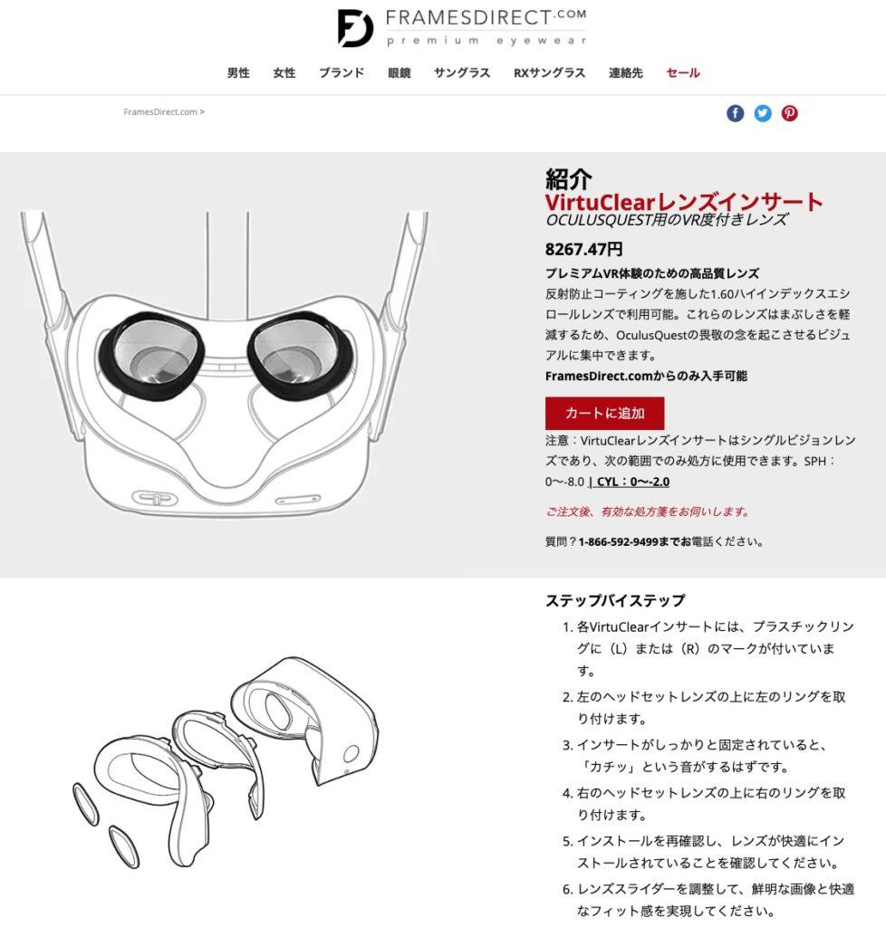Oculus Quest度ありレンズ