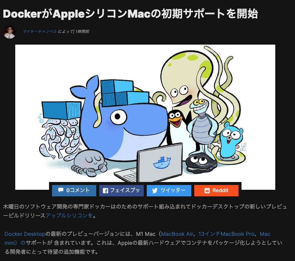 Docker for Mac 3.0でAppleSiliconに対応!