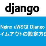 Nginx uWSGI Djangoでタイムアウトの設定方法