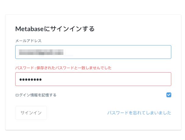 Metabaseにlocalhost以外からログインができない!?