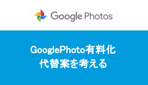 GooglePhoto有料化で代替を考える。