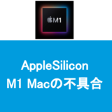 AppleSilicon M1 Macの不具合