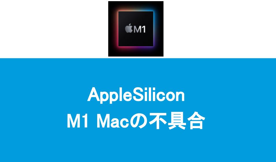 AppleSilicon M1 Macの不具合