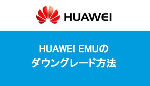 HUAWEI EMUのダウングレード方法( P40 Pro / P40 / P40 lite / Nova 7i / Mate Pro MRX-W09 / Mate Pro MRX-AL09 / Matepad 10.4 / Honor 9X Pro /  Mate 30 Pro)